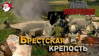 Брестская крепость [Arma 3 Iron Front](Лучший магазин игр-http://santa-games.ru/ =================КАНАЛЫ================= YouTube - https://www.youtube.com/c/BadsantaArma ..., 2016-06-22T04:56:40.000Z)