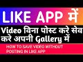 How to save or download Like app video in gallery without posting