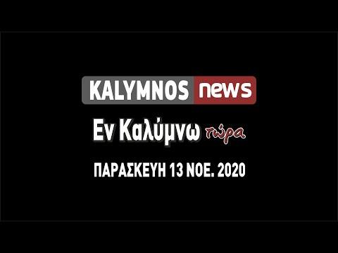 """13-11-2020 Εκπομπή """"Εν Καλύμνω Τώρα"""""""