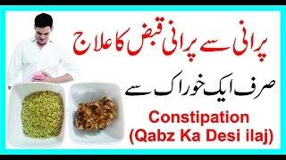 Qabz (Constipation) Ka Gharelo Ilaj||Qabz (Constipation) HOme Made Totkay||Qabz (Constipation)
