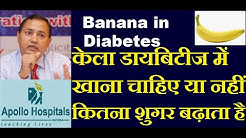 Banana in Diabetes in Hindi | Banana for Diabetes in Hindi | Sugar me Kela kha sakte hai ya Nahin