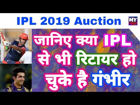IPL 2019 - Is Gautam Gambhir Also Retired From IPL Before Auction | MY cricket production