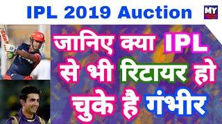 IPL 2019 Is Gautam Gambhir Also Retired From IPL Before Auction | MY cricket production