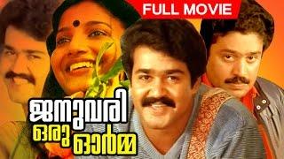 Malayalam Superhit Movie | January Oru Orma | Full Movie | Ft. Mohanlal, Suresh Gopi, Karthika