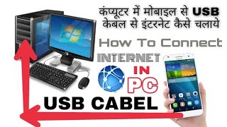 कंप्यूटर मे USB cabel से नेट कैसे चलाये !! How to enable  internet connection for Windows | PC