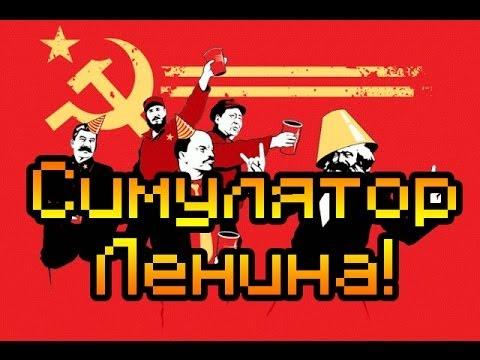 Обзор Dear Leader [Симулятор Ленина и вождя!]