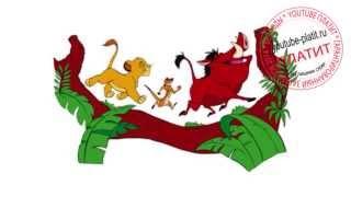 Мультфильм король лев  Как правильно нарисовать короля льва Симбу видео(Король лев мультфильм. Как правильно нарисовать короля льва онлайн поэтапно. На самом деле легко и просто..., 2014-09-18T16:02:41.000Z)