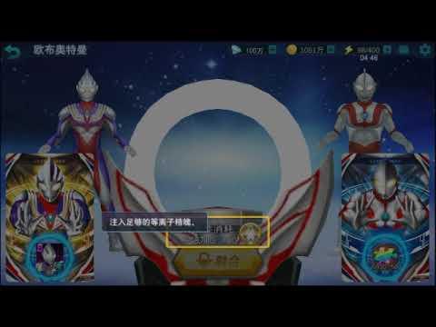 Tutorial Lengkap Upgrade Ultraman Orb Di Game Ultraman Orb Legendary Heroes Di Android