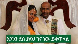 Ethiopia | አስደሳች ሰበር ዜና - እንኳን ደስ ያለን ገና ነው ይቀጥላል | Binyam Belete