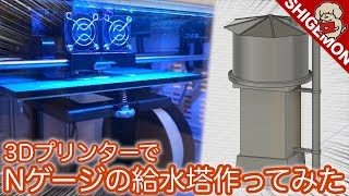 【3D実践#2】3DプリンターでNゲージの給水塔を作ってみる -モデリングからスライサーでの設定と出力について- / 鉄道模型 自作ストラクチャー / Fusion360