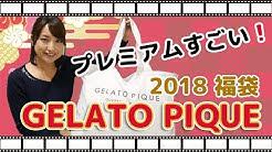 【2018福袋】ジェラートピケプレミアム開封!gelato pique premium
