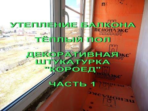 """Утепление балкона Пеноплекс, теплый пол, декоративная штукатурка """"короед"""". Часть 1 (черновая)"""