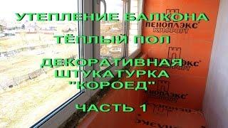 видео Теплый балкон