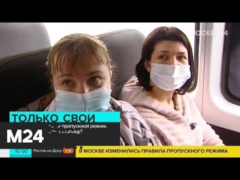 Передвижение по Москве стало возможно только по столичному пропуску - Москва 24