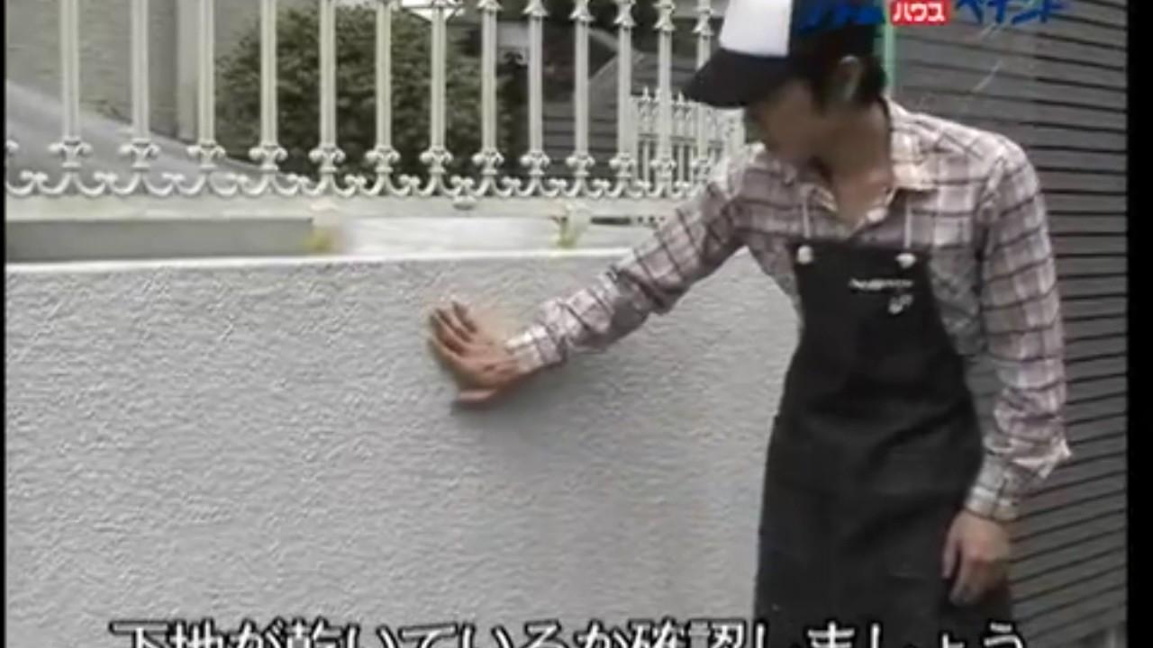 外かべ コンクリート塀の塗装方法 Youtube