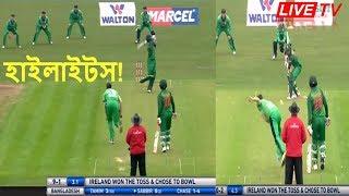 দেখুন স্কোর! বড় পরাজয়ে বাংলাদেশের আয়ারল্যান্ড সফর শুরু   ireland vs bangladesh 1st odi 2019