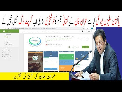 PM Imran Khan launches Pakistan Citizen Portal | What is Pakistan Citizen Portal