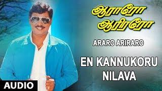 En Kannukoru Nilava Full Song | Aararo Aariraro | K.Bhagyaraj, Bhanupriya | Tamil Old Songs