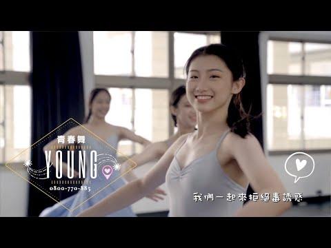 「青春舞YOUNG」反毒宣導MV-校園明星站出來