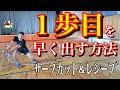 【バレーボール】サーブカットとレシーブの1歩目を早く出す方法