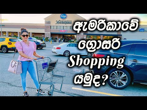 Download KROGER SHOP WITH ME 2021 🛒🛍 |  සතියට අවශ්ය ග්රොසරි ගන්න Shopping යමු | WEEKLY GROCERY HAUL💰!!