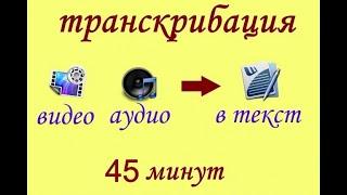 Расшифровка 60 минут аудио, видео в текст без ошибок, с тайм-кодами. Сделаю за 500 рублей!
