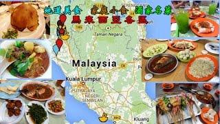 2014年 馬來西亞各區地道美食、家庭小食、酒家名菜