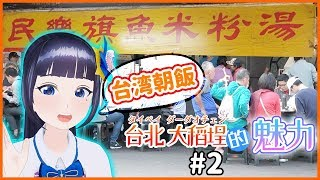 【台湾】富士葵の太鼓判!台湾のおすすめスポットをご紹介!!【観光大使】#2