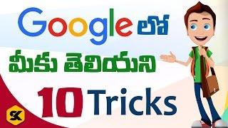 Top 10 Tricks in Google   In Telugu By Sai Krishna