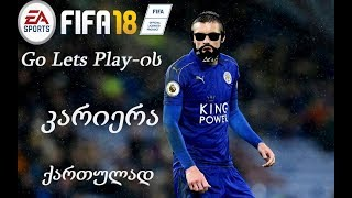 FIFA 18 - Go Lets Play-ის კარიერა / გზა დიდი ფეხბურთისკენ (ნაწილი 17)