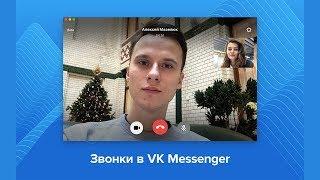 Как звонить ВКонтакте с компьютера