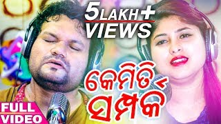 E Kemiti Samparka  - Humane Sagar - Odia New Romantic Song - Jagruti - Studio Version - HD