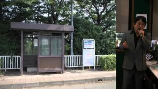 平 浩二 「バスストップ」を歌ってみました!