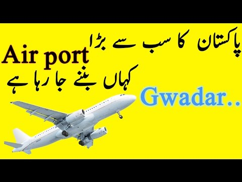 Pakistan biggest airport in gwader in urdu #Mrbhai