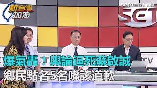 爆氣轟!輿論逼死蘇啟誠 鄉民點名5名嘴該道歉|三立新聞網SETN.com
