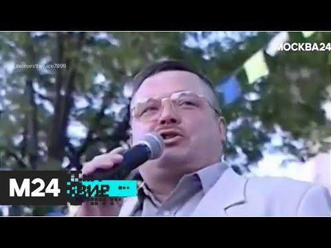 """Киллер банды """"Тверские волки"""" признался в убийстве Михаила Круга - Москва 24"""