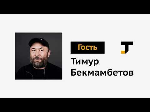 Гость TJ: Тимур Бекмамбетов