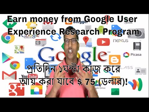 Earn $75 Per Hour From Google User research Program |Easy Online Work Fro Home Job|