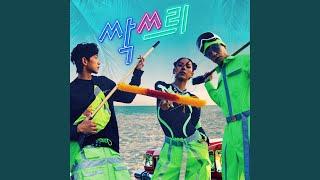 Let's Dance (Feat. MAMAMOO) (신난다 (Feat. 마마무))