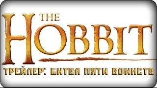 Трейлер Хоббит: Битва пяти воинств - Minecraft