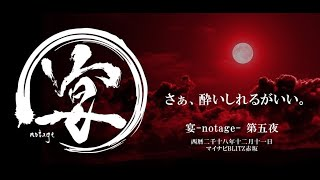notall主催イベント「宴-notage-」第五夜 開催決定!! 前回O-EASTをソー...
