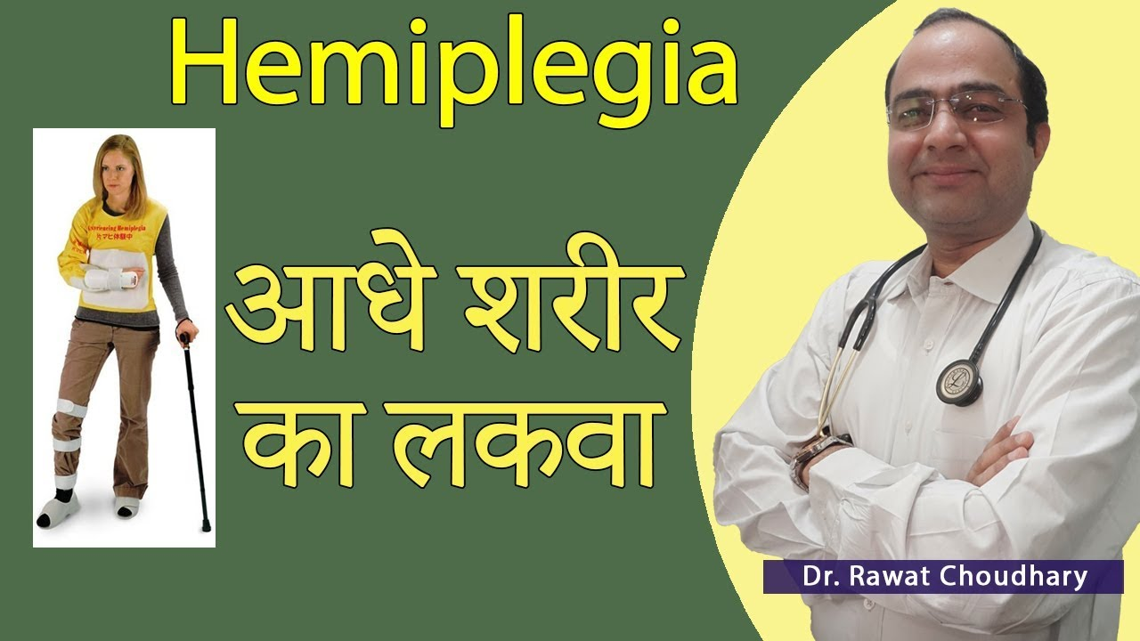 Paralysis treatment in hindi language by homeopathy by Rajiv