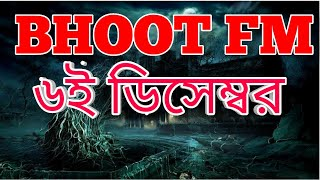BHOOT FM 6 TH DECEMBER NO SMS NO ADDS (ONLY STORY) 2019 | Radio Foorti