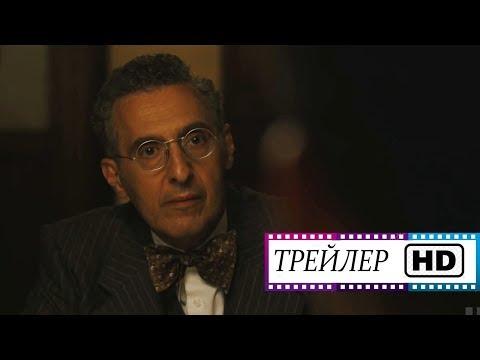 Заговор против Америки - Русский трейлер HD (Субтитры) | Мини-сериал | (2020)