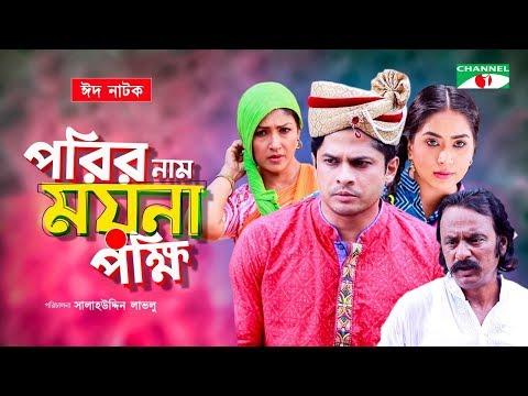 Porir Nam Moyna Pokkhi   Bangla Eid Natok   Salauddin Lavlu   Niloy Alamgir   Momo   Channel I TV