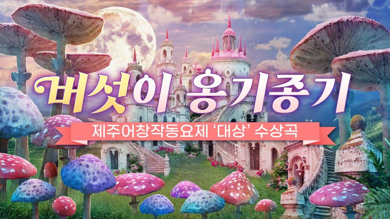 2021년 제주어 창작동요제 '버섯이 옹기종기' 대상 수상곡!! [버섯과 친해지게 되는 노래~🍄]