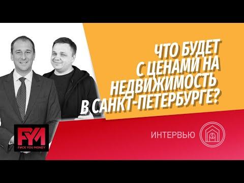 Упадут ли цены на квартиры в Санкт-Петербурге? Что делать? Покупать или продавать ?
