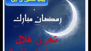 تحرى هلال رمضان بنفسك بواسطة هاتف اندرويد وبرنامج sky map