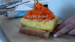 vlog) 당근라페 샌드위치 / 돈까스 샌드위치 / 계…