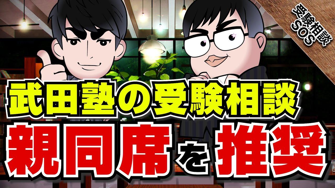 武田塾の無料受験相談は保護者も同席したほうがいい!?受験相談で大事なこと! 受験相談SOS